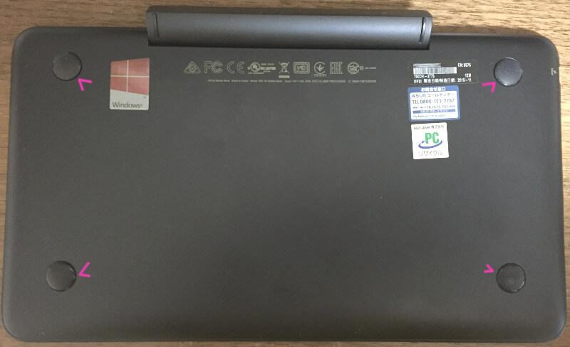 キーボード付きタブレットPC(ASUS t90chi)のキーボードの裏側