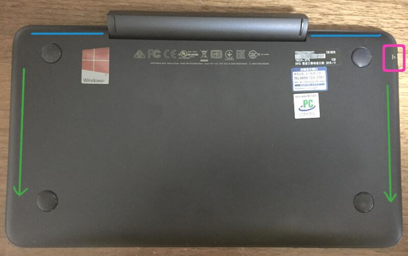 キーボード付きタブレットPC(ASUS t90chi)の底面のフタを外す順序