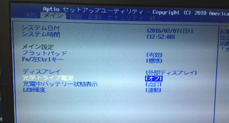 レッツノートS9のBIOS画面で光学ドライブ電源を確認