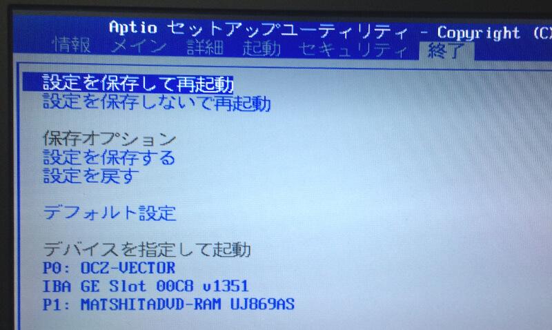 レッツノートS9のBIOSの設定を保存する