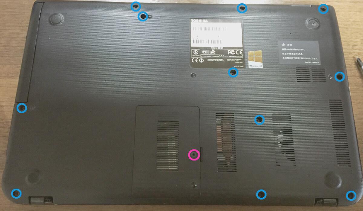 Dynabook T653の底面図