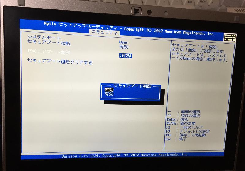 レッツノートCF-RZ5のBIOSでセキュアブートの設定を無効にする画面
