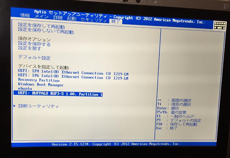 レッツノート(CF-RZ5)のBIOSでUSBから起動する設定