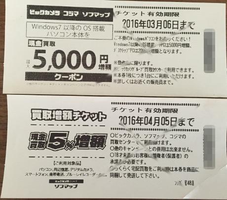 ソフマップの現金買い取り5,000円と5%増額チケット