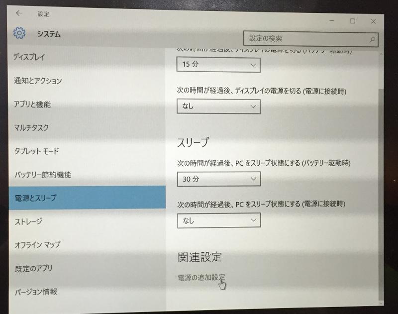 Windowsのシステム設定画面(電源とスリープ)
