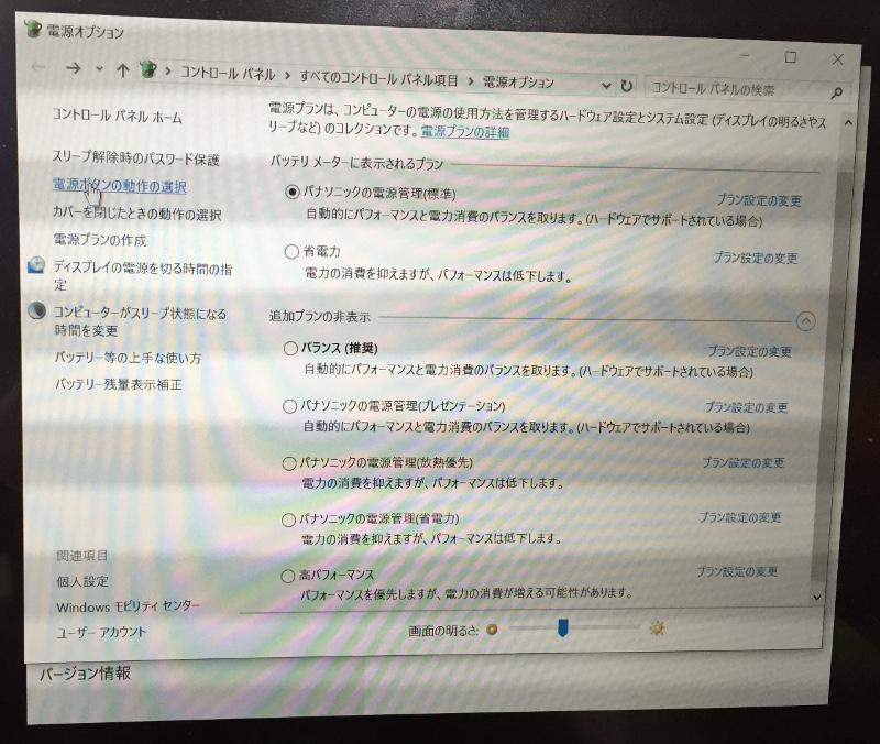 Windowsの電源ボタン動作の選択