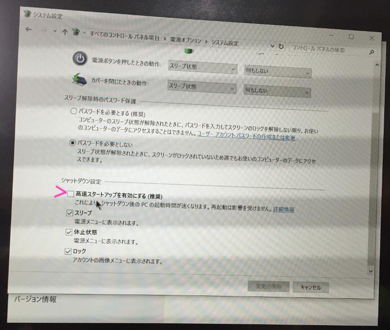 Windowsのシャットダウン設定