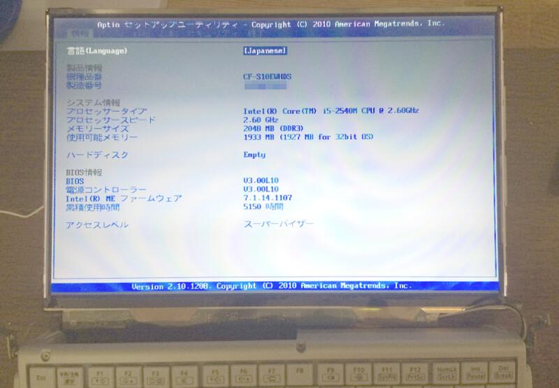 レッツノートCF-S10のジャンクPCで液晶だけ接続してBIOS画面を確認