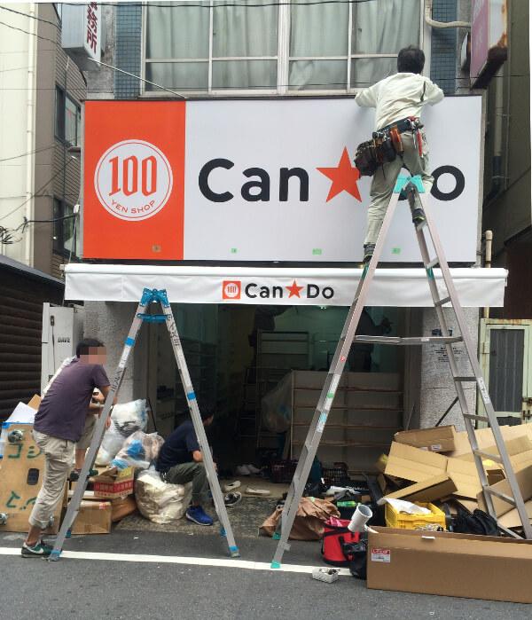 秋葉原パーツ街に新しくできる100円ショップ「CAN★Do」