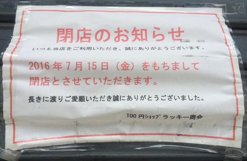 秋葉原近くで最後の100円ショップだったラッキー商会も閉店