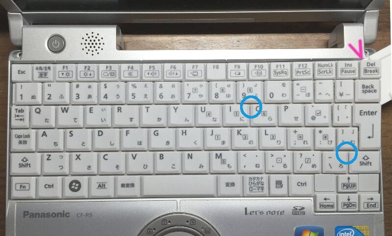 レッツノートCF-R9のキーボードを外す準備