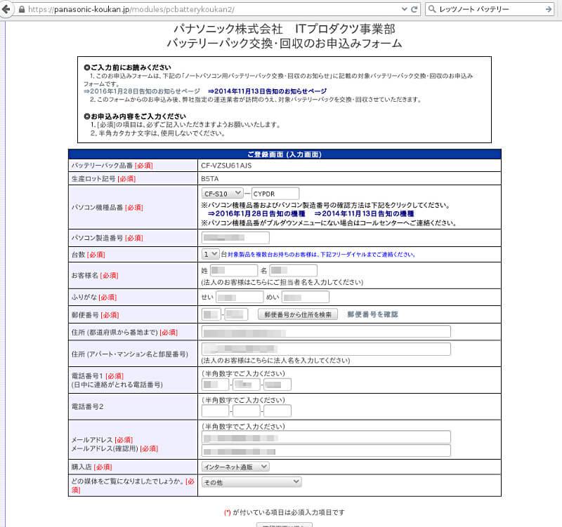 バッテリーパック回収・交換の申し込み画面