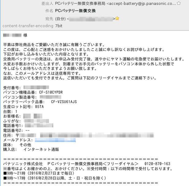 PCバッテリー無償交換のメールを受信