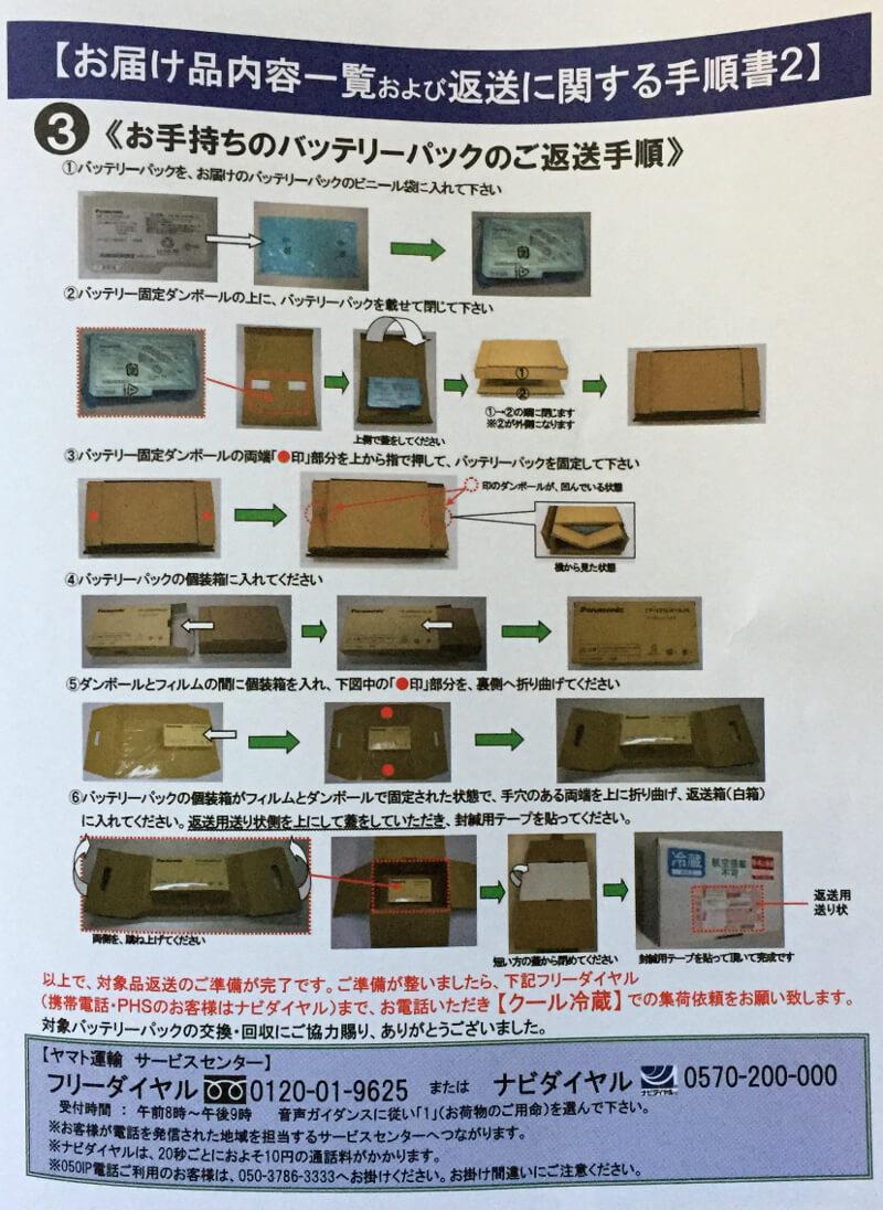 レッツノートCF-S9バッテリーパックの返送手順