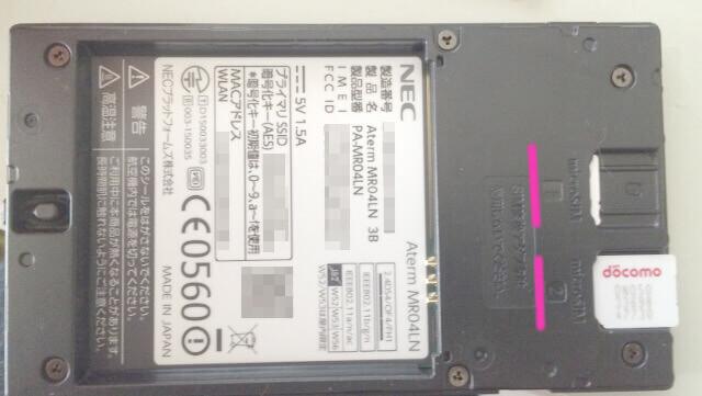 NECのAterm MR04LN本体のSIM差し込み口にSIMを挿す