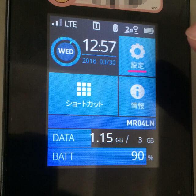 NECのAterm MR04LNルーターの電源を入れて、設定画面へ