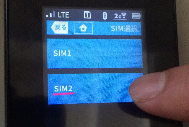 NECのAterm MR04LNのAPN設定で設定を編集するSIMを選択する