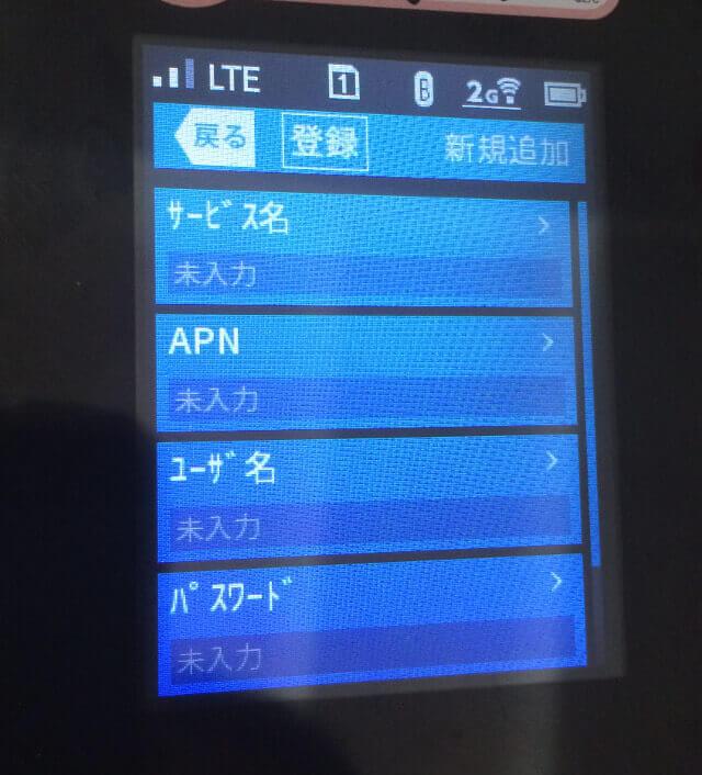 NECのAterm MR04LNでAPN情報を入力する
