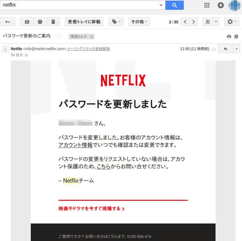 netflixアカウント乗っ取りされたとき届いたパスワード変更メール