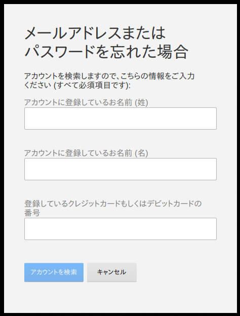 Netflixのメールアドレス、またはわすワードを忘れた場合(アカウント検索)の画面