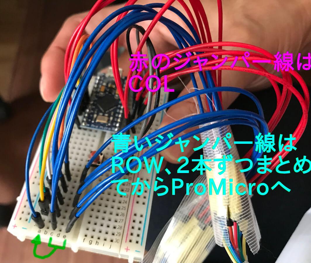 ブレッドボード上でのProMicroへの接続