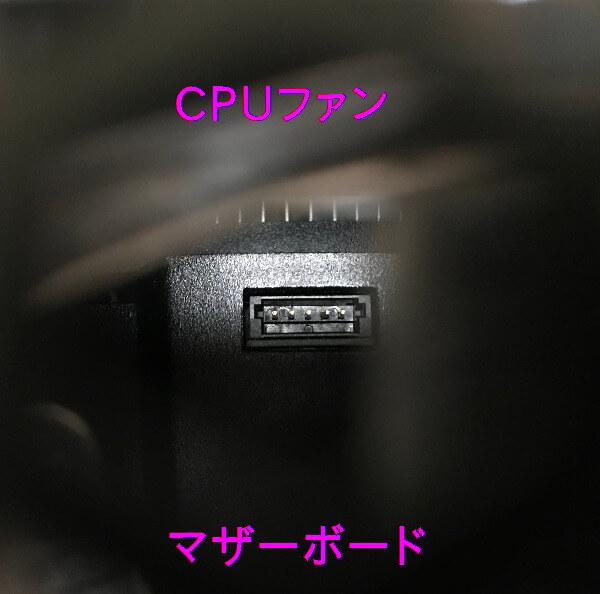 CPUのLEDケーブル差込口