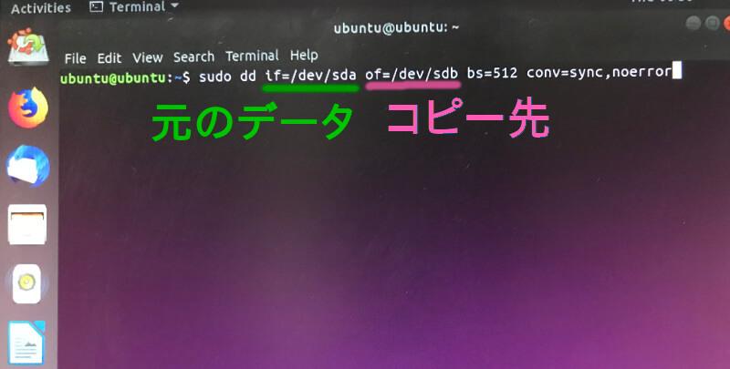 Terminal(端末)を起動して、DDコマンドを入力