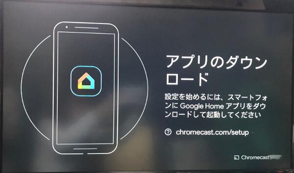 chromecastの画面