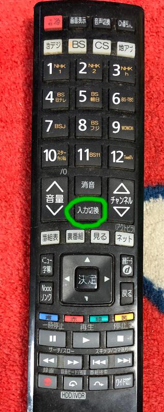 テレビのリモコンで入力切替
