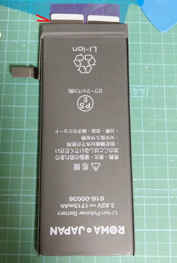 iPhone6sバッテリー交換でバッテリーに両面テープを貼り付ける