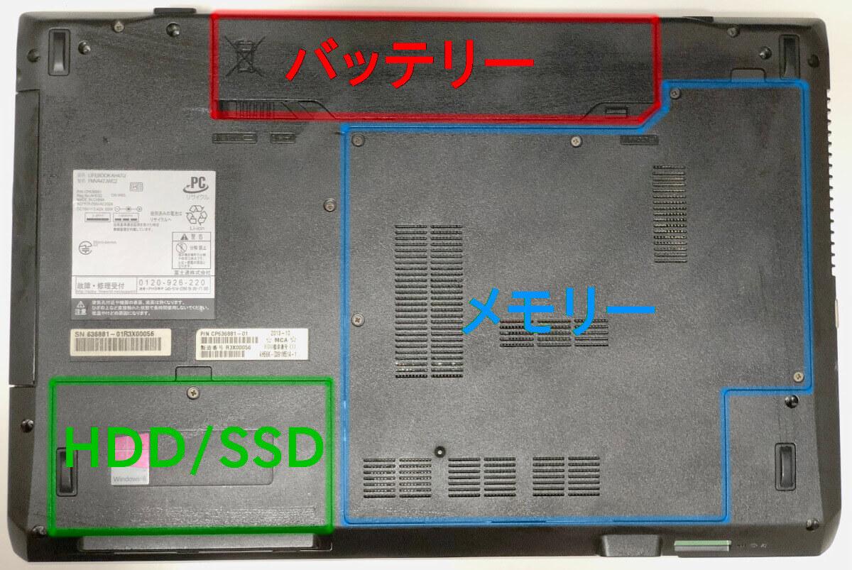 富士通のノートパソコンLifebookのAH47底面図
