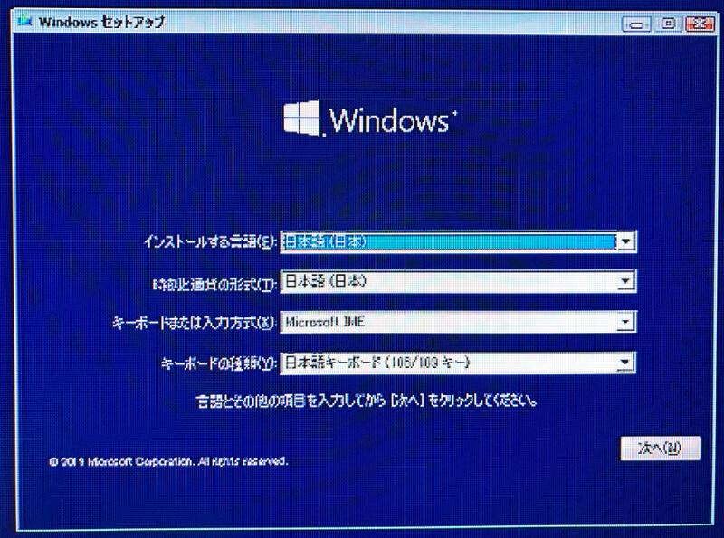 Microsoftアカウントを作らずにWindowsをインストールする〜キーボード選択
