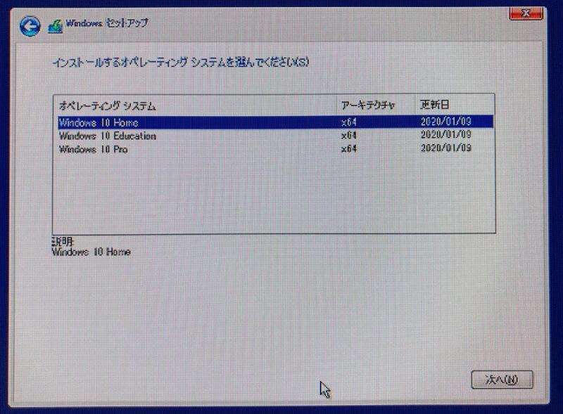 Microsoftアカウントを作らずにWindowsをインストールする〜エディション選択