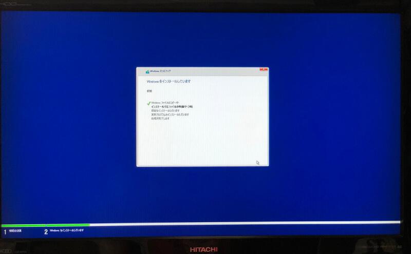 Microsoftアカウントを作らずにWindowsをインストールする〜インストール中