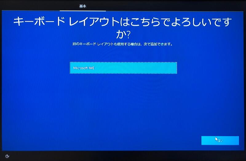 Microsoftアカウントを作らずにWindowsをインストールする〜キーボードの追加