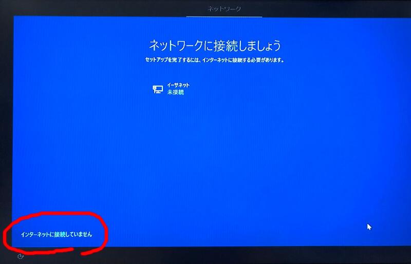 Microsoftアカウントを作らずにWindowsをインストールする〜ネットワーク接続はしない