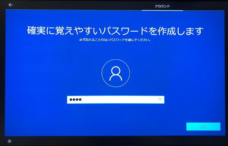 Microsoftアカウントを作らずにWindowsをインストールする〜パスワード