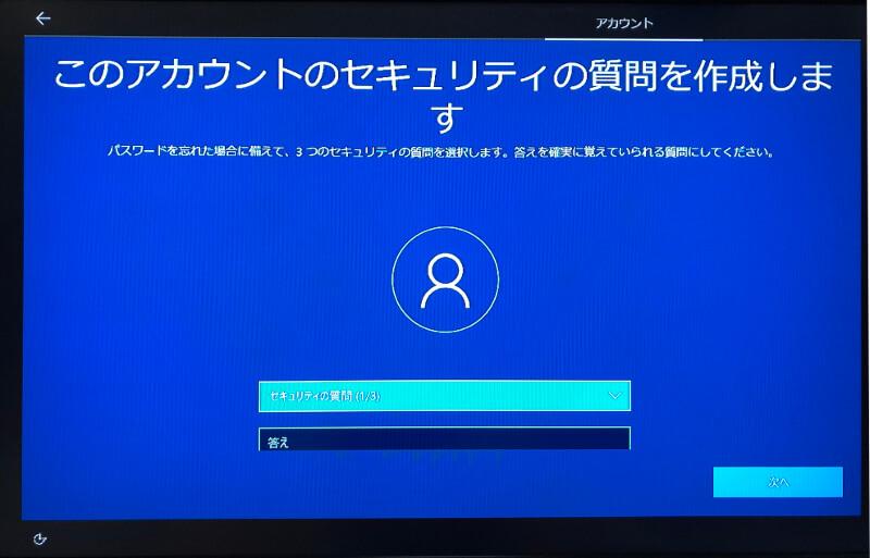 Microsoftアカウントを作らずにWindowsをインストールする〜ヒミツの質問