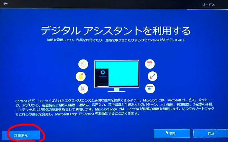 Microsoftアカウントを作らずにWindowsをインストールする〜デジタルアシスタントで詳細へ