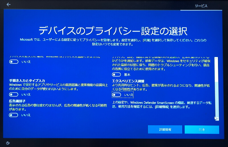 Microsoftアカウントを作らずにWindowsをインストールする〜デバイスプライバシー設定