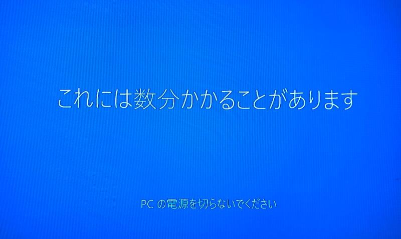 Microsoftアカウントを作らずにWindowsをインストールする〜インストール完了まで後少し