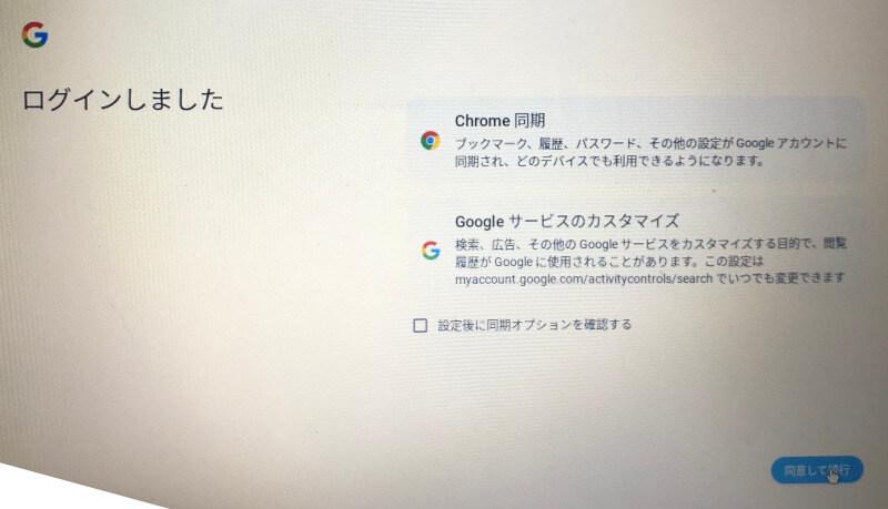 CloudreadyでGoogleにログイン完了